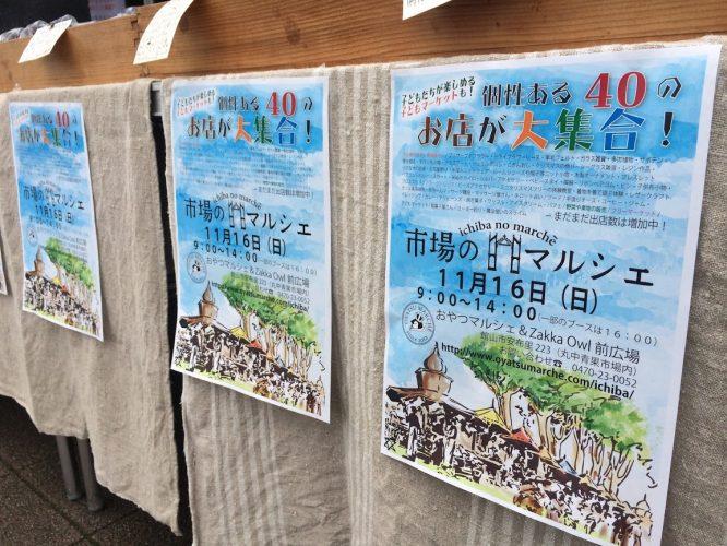 市場のマルシェ2014出店者紹介!