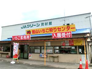 館山いちご狩りセンター。