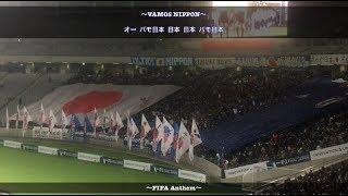 今日の夜、10時5分からは最後の強化試合パラグアイ戦。応援歌を歌ってみよう!