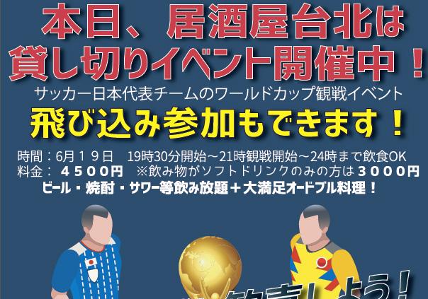 【W杯観戦居酒屋イベント】当日飛び入り参加歓迎!