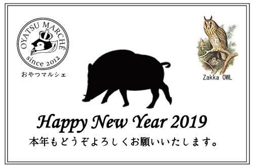 おやつマルシェよりの新年あけましておめでとうございます。新年の営業について