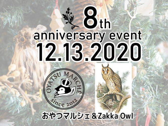 12月13日(日)11時開始 8周年おやつマルシェ&Zakka Owlイベント まとめ