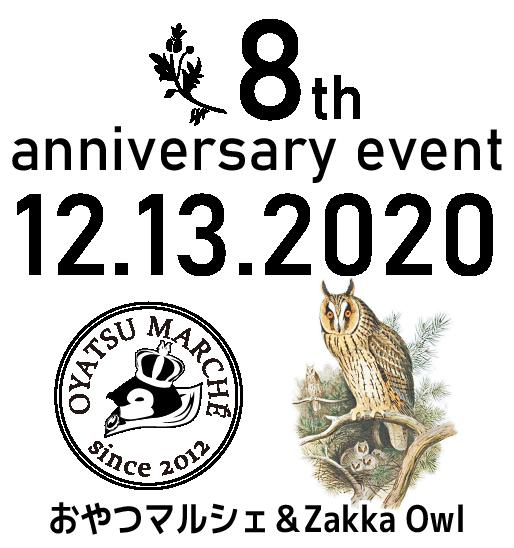 【速報第一弾】12月13日(日)8周年おやつマルシェ&Zakka Owlイベント開催します!ワッフル無料配布します!