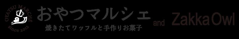 おやつマルシェ&ZakkaOwl(雑貨オウル)